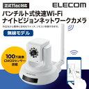【送料無料】スマホで部屋の様子を確認できる パンチルト式 ナイトビジョンネットワークカメラ 快速11ac Wi-Fi 無線モデル 防犯カメラ 監視カメラ:NCC-EWNP100WH[ELECOM(エレコム)]