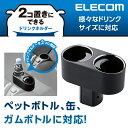 車載ホルダー ダブルドリンクホルダー ブラック:P-CARDH02BK[ELECOM(エレコム)]【税込2160円以上で送料無料】