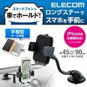 エレコム 車載ホルダー スマホスタンド iPhone スマートフォン ロングアームスタンド ゲル吸盤タイプ P-CARS03BK
