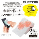 和紙で作ったスマホ・タブレット用クリーナー(HANABI):P-J/KCT03PN[ELECOM(エレコム)]【税込2160円以上で送料無料】