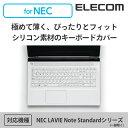 NEC LAVIE Note Standard シリーズ (一部除く)対応キーボードカバー:PKB-98LE2[ELECOM(エレコム)]【税込2160円以上で送料無料】