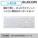 【キーボードカバー 富士通】キーボードカバー 富士通(FUJITSU) FMV-DESKPOWER