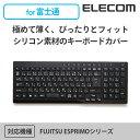エレコム 富士通 ESPRIMO シリーズ 対応のキーボードカバー PKB-FMV11