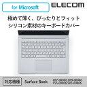 エレコム Microsoft Surface Book (13.5インチ) 、Surface Book 2 (13.5インチ) 対応の キーボードカバー PKB-SFB