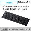 エレコム NEC LAVIE Note Standardシリーズ対応シリコンキーボードカバー PKC-98LL16BK