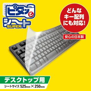 新発想のキーボードカバー(デスクトップ)[ELECOM(エレコム)]