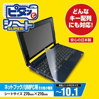 新発想のキーボードカバー(ネットブック/UMPC用)[ELECOM(エレコム)]