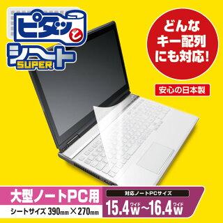 新発想のキーボードカバー:PKU-FREE4[ELECOM(エレコム)]