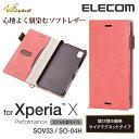 【送料無料】Xperia X Performance(SO-04H/SOV33)用ソフトレザーケース/磁石付:PM-SOXPPLFYMPN[ELECOM(エレコム)]