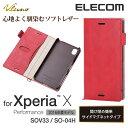 【送料無料】Xperia X Performance(SO-04H/SOV33)用ソフトレザーケース/磁石付:PM-SOXPPLFYMRD[ELECOM(エレコム)]