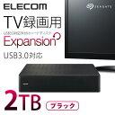 テレビを録画するならこの外付けハードディスクが便利!外付けhddで簡単録画