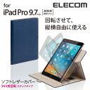 【送料無料】9.7インチiPad Pro , iPad Air2 ケース ソフトレザーカバー 360度回転スタンド ネイビーブルー:TB-A16360BU[ELECOM(エレコム)]【税込2160円以上で送料無料】