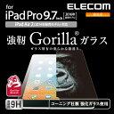 【送料無料】9.7インチiPad Pro用液晶保護フィルム リアルガラス Gorillaガラス ゴリラガラス:TB-A16FLGGGO[ELECOM(エレコム)...