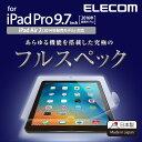 エレコム 9.7インチiPad Pro 液晶保護フィルム フルスペック 高硬度9H ブルーライトカット 衝撃吸収 高光沢 TB-A16FLMFG