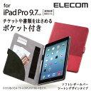 [アウトレット]【送料無料】9.7インチiPad Pro , iPad Air2 ケース ソフトレザーカバー バイカラー レッド:TB-A16PLFDTRD[ELECOM(エレコム)]【税込2160円以上で送料無料】