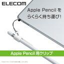 エレコム アップルペンシル用クリップ TB-APENCP...