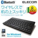【送料無料】Bluetooth3.0対応 スタンダードキーボード Windows PC、iPhone、iPadのそれぞれに最適化した入力モードを搭載:TK-FBP052BK[ELECOM(エレコム)]