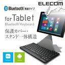 [アウトレット]Windows・Androidタブレット用Bluetooth(ブルートゥース)キーボード:TK-FBP073BK[ELECOM(エレコム)]