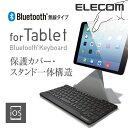 [アウトレット]iOSタブレット用Bluetooth(ブルートゥース)キーボード:TK-FBP073IBK[ELECOM(エレコム)]