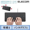【送料無料】ミニ有線パンタグラフキーボード/Windows・Mac・Android対応/パンタグラフ式:TK-FCP082BK[ELECOM(エレコム)]