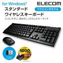 【送料無料】2.4GHzワイヤレスフルキーボード&マウス:TK-FDM063BK[ELECOM(エレコム)]