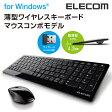 [アウトレット]薄型ワイヤレスキーボード パンタグラフ方式/マウスセットモデル:TK-FDP071MBK[ELECOM(エレコム)]