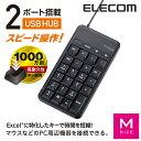 【送料無料】有線USB ホットキー付き高耐久テンキーパッド[Mサイズ]:TK-TCM015BK[ELECOM(エレコム)]