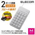 [アウトレット]有線USB ホットキー付き高耐久テンキーパッド[Mサイズ]:TK-TCM015WH[ELECOM(エレコム)]