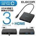 エレコム Type-Cコネクタ搭載ドッキングステーション USBハブ3.1 Gen1 PD対応 Aメス2ポート Cメス1ポート Cメス充電用1ポート HDMI出力 U3HC-DC03BBK