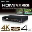 【送料無料】1入力4出力HDMI分配器:VSP-HD14BK[ELECOM(エレコム)]