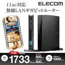 【送料無料】新世代超高速ワイヤレス Wi-Fiルーター 無線LANルーター 11ac1733+800Mbps 有線Gigabit対応:WRC-2533GHBK-I[ELECOM(エレ..
