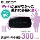 エレコム 11n.g.b(300Mbps)対応 無線LAN 中継器 中継機 WiFi Wi-Fi 中継 無線中継器 【Windows10対応】 電波 遠い 届く WRC-300FEBK-R