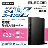 ������̵����iPhone/���ޥۤΥ磻�ե����˺�Ŭ�� WiFi ̵��LAN��³ ��®11ac�б� 433+300Mbps ̵��LAN�롼�����Ƶ���ͭ��LANͭ��ˡ�WRC-733FEBK2-A[ELECOM(���쥳��)]