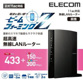 11ac433+300Mbps̵��LAN�롼�����Ƶ���WRC-733FEBK2-A[ELECOM(���쥳��)]