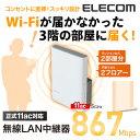 【送料無料】11ac/an 867Mbps +11n/b/g 300Mbps 無線LAN中継器(Wi-Fi中継機) コンセントに直挿のスッキリ設計:WTC-1167HWH[ELECOM(エレコム)]