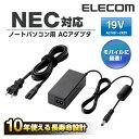 【送料無料】NEC/19V ノートパソコン用 ACアダプタ (長寿命):ACDC-NE1975NBK[ELECOM(エレコム)]【税込2160円以上で送料無料】
