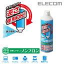 ノンフロン ダストブロワー (1本):AD-DME[ELECOM(エレコム)]【税込2160円以上で送料無料】