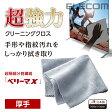 超強力 テレビ用クリーニングクロス(ベリーマX使用) グレー 水洗いOK:AVD-TVCC01 [ELECOM(エレコム)]【税込2160円以上で送料無料】