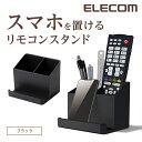 エレコム リモコンスタンド 小物収納スマホスタンド ブラック AVD-TVEORS01BK
