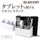 エレコム リモコンスタンド 小物収納タブレットスタンド ホワイト AVD-TVEORS02WH