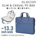 楽天エレコムダイレクトショップエレコム ノートPCバッグ 薄型 キャリングバッグ 二気室 ブルー 13.3インチワイドPC対応 BM-CB01BU