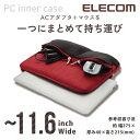 エレコム ポケット付きPCインナーバッグ BM-IBPT11RD