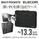 エレコム インナーバッグ Ultrabook用小物収納ケース 13.3インチワイド/ブラック BM-...