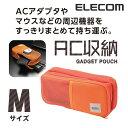 エレコム ガジェット収納ポーチ Mサイズ オレンジ ACアダプタ収納タイプ BMA-GP10DR