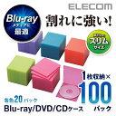 [アウトレット]割れに強いしなやかなBlu-ray/DVD/CDケース(スリム/PP/1枚収納/100パック):CCD-JPCS100ASO[ELECOM(エレ...