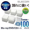 エレコム 割れに強いしなやかなBlu-ray/DVD/CDケース(スリム/PP/1枚収納/100パック) CCD-JPCS100CR