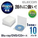 エレコム 割れに強いしなやかなBlu-ray/DVD/CDケース(スリム/PP/1枚収納/10パック) CCD-JPCS10CR