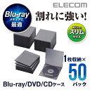 [アウトレット]割れに強いしなやかなBlu-ray/DVD/CDケース(スリム/PP/1枚収納/50パック):CCD-JPCS50CBK[ELECOM(エレコム...
