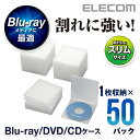 エレコム ディスクケース Blu-ray/DVD/CD対応 スリム 1枚収納 50枚セット クリア CCD-JPCS50CR