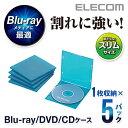 [アウトレット]割れに強いしなやかなBlu-ray/DVD/CDケース(スリム/PP/1枚収納/5パック):CCD-JPCS5CBU[ELECOM(エレコム)]...